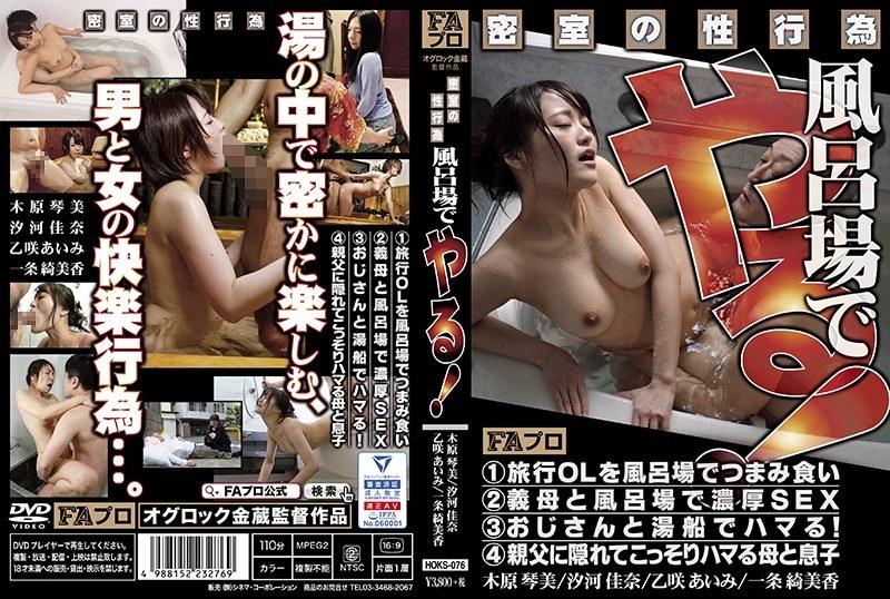 HOKS-076 密室の性行為 風呂場でやる!