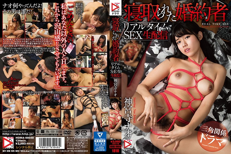 homa-048-fettered-fiancee-real-time-sex-live-delivery-jinguji-temple-nao