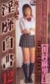 女子校生 淫靡白書12 (VHS)
