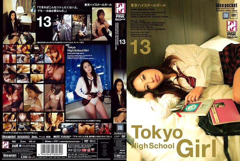 [HPD-127] Tokyo HighSchool Girl 13