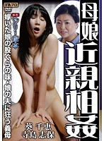 HQIS-018 Henry Tsukamoto Original Mother-daughter Incest Married Mother-in-law Who Goes To The Husband Of The Taste-daughter Of The Area Between One's Thighs Of Daughter's