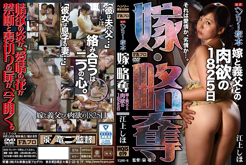 HQIS-019 Henry Tsukamoto Original Daughter-in-law, Looting – 1825 Days Of Carnal Of The Daughter-in-law And Father-in-law – Shiho Egami