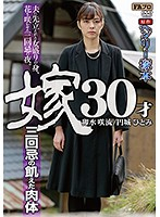 HQIS-024 Hungry Body Of Henry Tsukamoto Original Daughter-in-law 30-year-old Second Death Anniversary