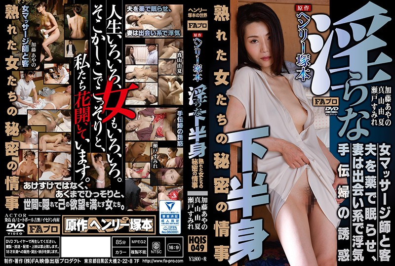 HQIS-049 Henry Tsukamoto Original Secret Love Of A Slutty Lower Half Body Ripe Women