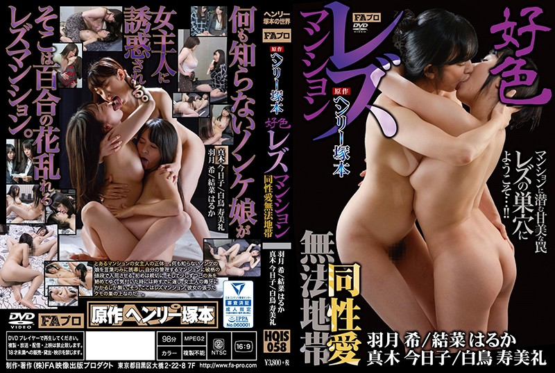HQIS-058 Henry Tsukamoto Original Work Amateur Lesbian Mansion Homosexual Lawless Zone