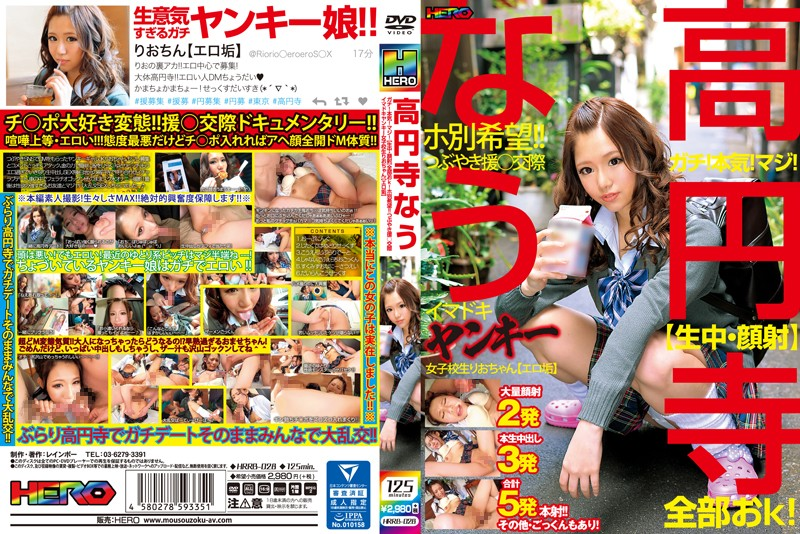 HRRB-028 Koenji Nau Gachi!Seriously!Really! [Raw Cum Medium-face] All You K!Ho By Hope! !Murmur Assistance ○ Dating Nowa