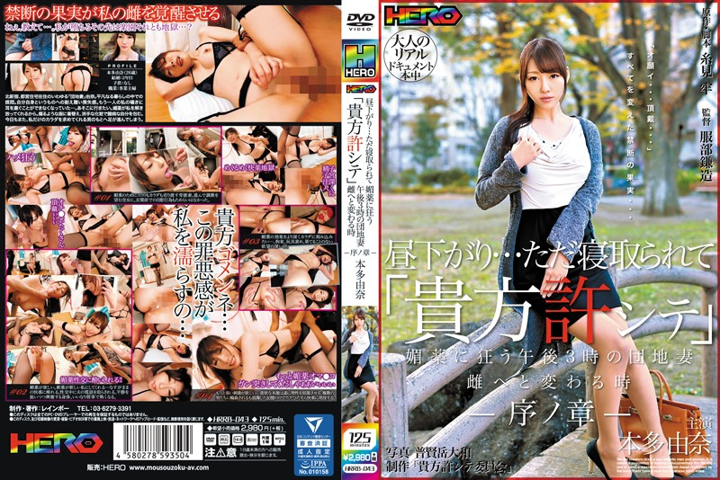 "HRRB-043 Afternoon ... Just Cuckold Yuna JonoAkira Honda When The Change To 3 Pm In The Apartment Complex Wife Female Who Goes To ""you Huh Cite"" Aphrodisiac"