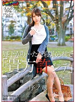 HRRB-043 Afternoon... Just Cuckold Yuna JonoAkira Honda When The Change To 3 Pm In The Apartment Complex Wife Female