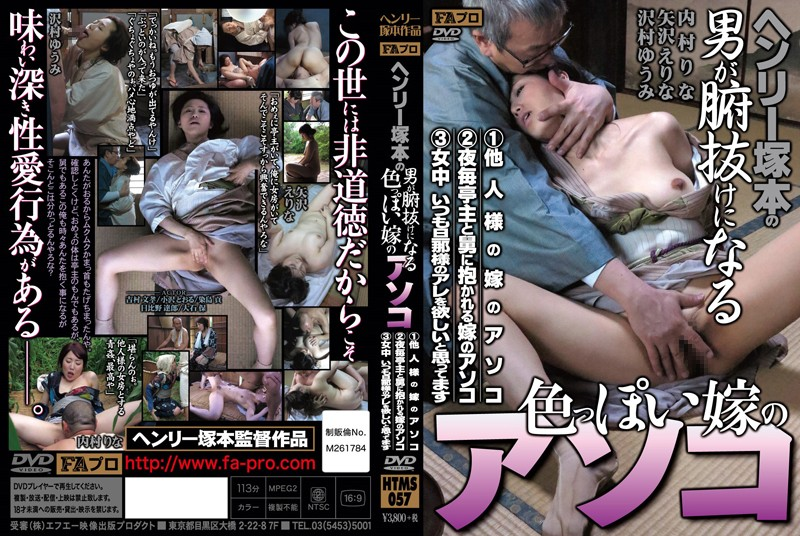 [HTMS-057]  Dick Man Of Henry Tsukamoto Is Sexy Daughter-in-law To Become Fool