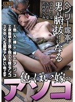 Dick Man Of Henry Tsukamoto Is Sexy Daughter-in-law To Become Fool