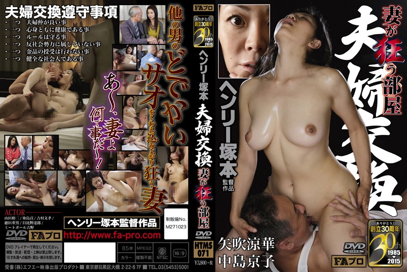 HTMS-071 Room Wife Swapping Wife Go Mad