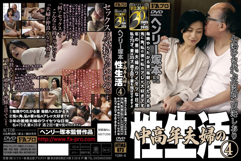 htms073sopl HTMS 073 Hisayo Nanami, Moe Ohsawa and Shiori Amami   Middle Aged Couple's Sex Life 4   A Wife Who Wants to Get Screwed Each Night, A Husband Who Wants to Bang Every Morning / The Bottom Line is My Wife Loves Mine / Obscene Daily Life of a Couple With An Age Gap. I'm 75, My Wife's 35 and I Make Her Ecstatic Twice a Week