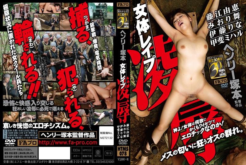 [HTMS-078] ヘンリー塚本 女体レイプ 凌辱 藤江由恵 強姦 輪姦 巨乳 みおり舞