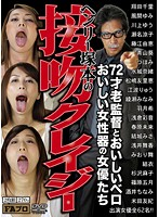 HTMS-079 Actresses Of Old Supervision And Delicious Belo Delicious Female Genital Kiss Of Henry Tsukamoto Crazy 72-year-old
