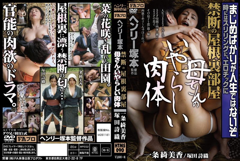 HTMS-090 Henry Tsukamoto Forbidden Attic Mother Nay (Horny) Seems To Flesh  Drama