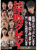 ヘンリー塚本 接吻クレイジー 第二弾!!