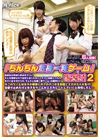 """The Orgy In """"dick Boss Game""""!The Man In 2 School Transfer Destination Of School One Me!Since Such An Environment When I Was Erection Entering The Eye Underwear With Nature, To The Target Of"""