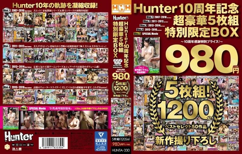 Hunter 10周年記念超豪華5枚組特別限定BOX 〜10周年感謝特別プライス!〜 5枚組!1200分 ベストセレクト50作品+新作撮り下ろし