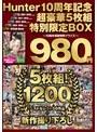 Hunter 10周年記念超豪華5枚組特別限定BOX ~10周年感謝特別プライス!~ 5枚組!1200分 ベストセレクト50作品+新作撮り下ろし