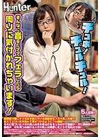 ヂュポ!ヂュルヂュル!そんなに音をたててフェラしたら周りに気付かれちゃいます!図書館で難しそうな本を読んでいる真面目なメガネ美人の横であえてエロい本を読んで見せつけるようにフル勃起!それに気づいたメガネ美人は本を見るのをそっちのけで勃起チ○ポに興味津々… HUNTA-549画像