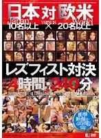 「日本対欧米 レズフィスト対決4時間240分」のパッケージ画像