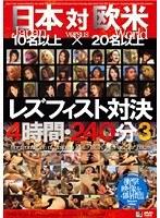 「日本対欧米 レズフィスト対決4時間240分 3」のパッケージ画像