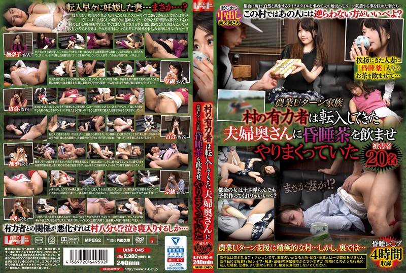 IANF-045  The Farming U-Turn Family The Powerful Men Of This Village Slipped Some Sleeping Drugs Into The Tea Of This Wife Who Recently Moved Here, And Fucked The Shit Out Of her 20 Victims