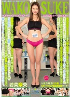 ICMN-007 General Ladies Underwear Maker WAKOSUKE ~ New Brand <Wocoske Sports> Launched!New Product Presentation Meeting &#8211; Wakana Nao