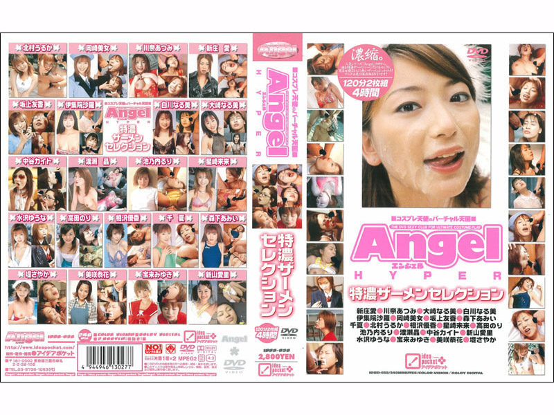 IDBD-038 Sperm Selection Tokuno Angel HYPER