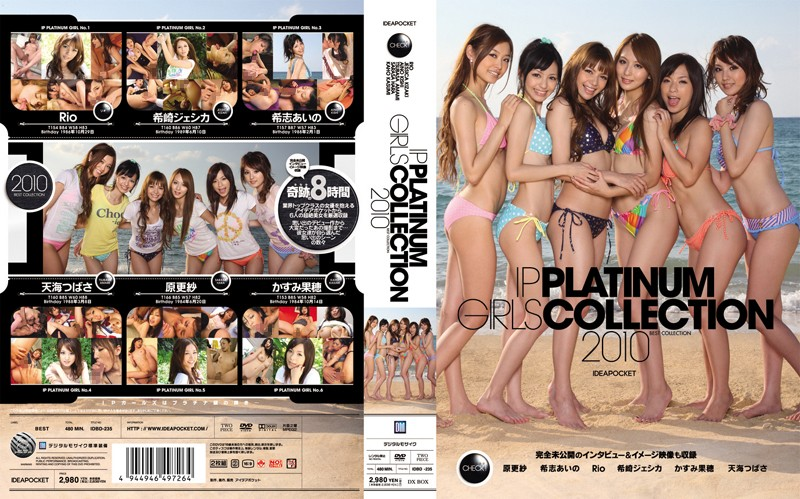 CENSORED [IDBD-235] IP PLATINUM GIRLS COLLECTION 2010, AV Censored