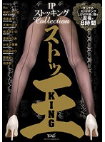IDBD-323 8 KING King IP Stockings Collection Stop Time