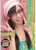 IDBD-351 Aino Kishi Fellatio 360 Minutes SPECIAL'll Let Squid Only Blowjob! !