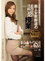 IDBD-384 Go with the female teacher horny! 8 hours of pleasure coaching class teachers seduce beautiful women! !