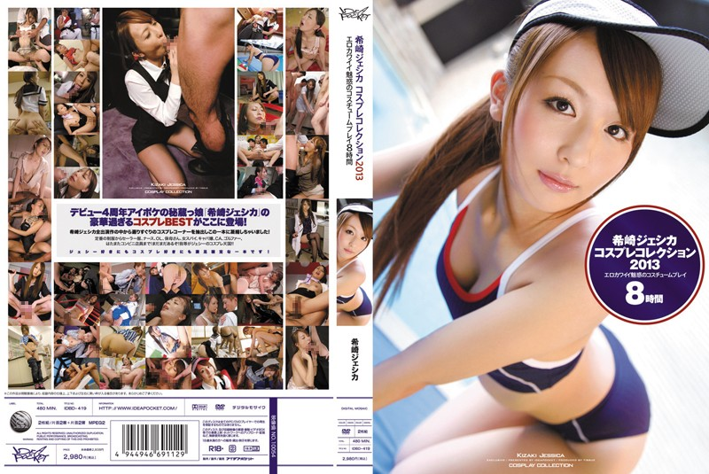 IDBD-419 希崎ジェシカ コスプレコレクション2013
