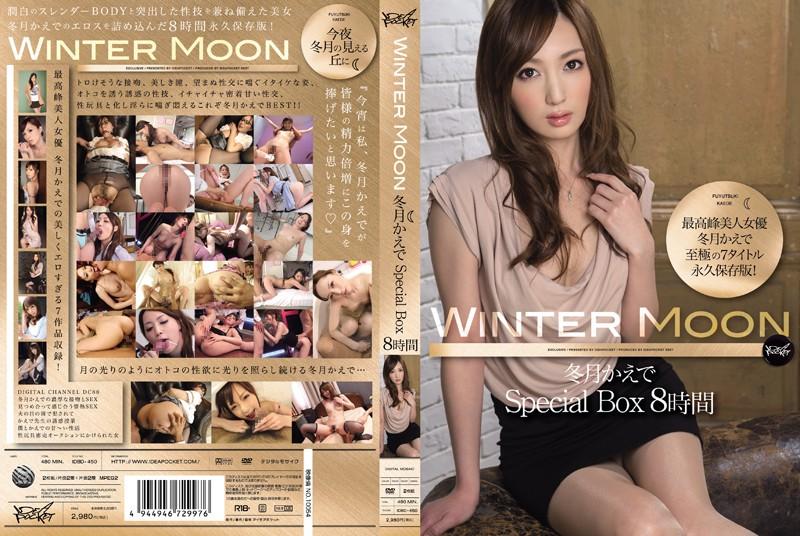 idbd450 WINTER MOON 冬月かえで Special Box 8時間