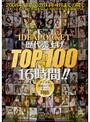 IDEAPOCKET������夲TOP100 16���֡���
