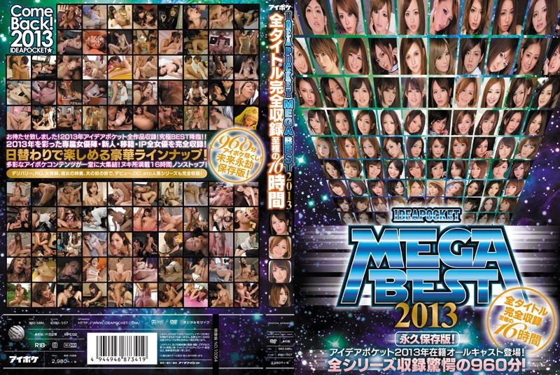 IDEAPOCKET MEGA BEST 2013 全タイトル完全収録 至極の16時間