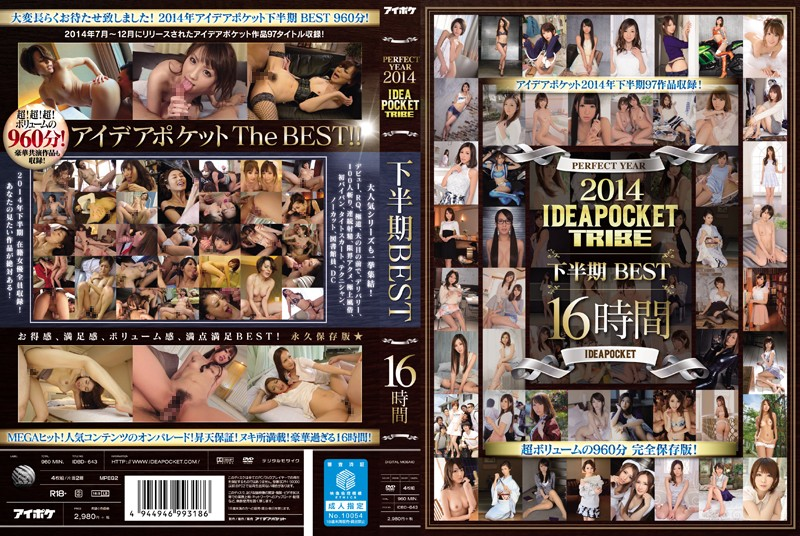 [IDBD-643] PERFECT YEAR 2014 IDEAPOCKET TRIBE 下半期 BEST 16時間 アイデアポケット