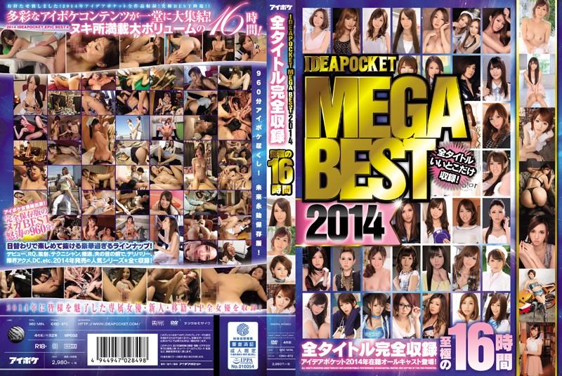 [IDBD-672] IDEAPOCKET MEGA BEST 2014 全タイトル完全収録 至極の16時間 強姦 デジモ