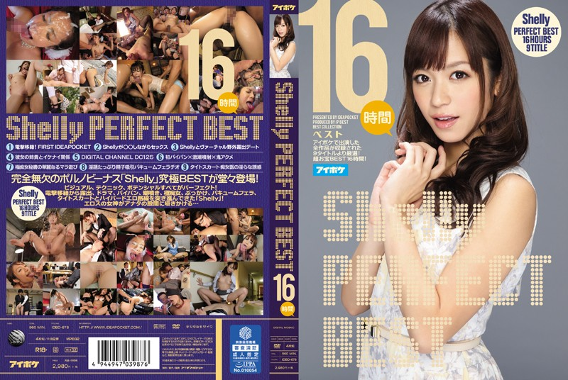 [IDBD-678] Shelly PERFECT BEST 16時間 シェリー(Shelly、藤井シェリー)(しぇりー) パイパン デジモ アイデアポケット