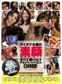 アイポケ女優の素顔すべて曝け出すプライベートFUCK8時間! 女優から普通の女の子に変わる決定的瞬間!