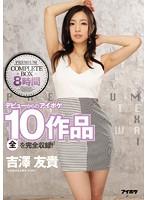 吉澤友貴 PREMIUM COMPLETE BOX 8時間 デビューからのアイポケ全10作品を完全収録!