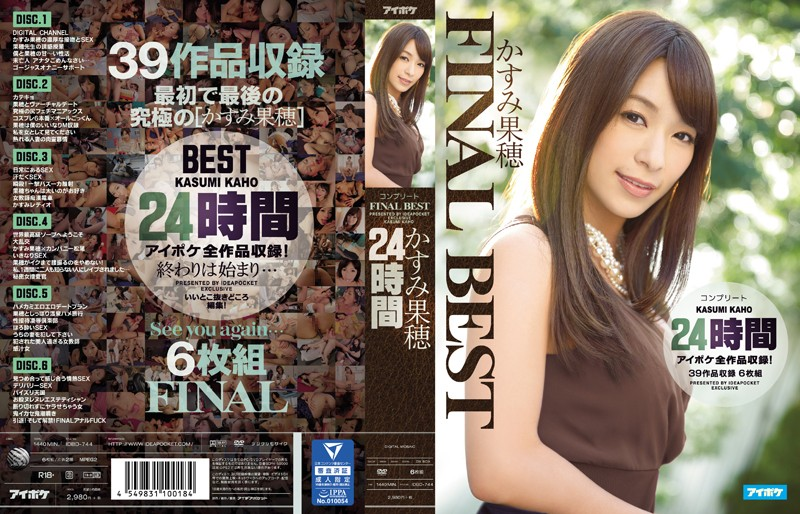 [IDBD-744] コンプリート FINAL BEST かすみ果穂 24時間 アイポケ全作品収録! IDBD