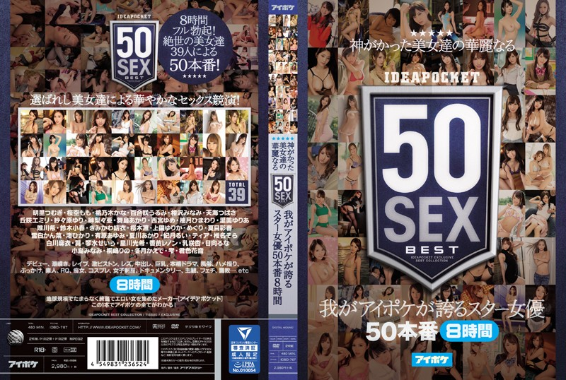 [IDBD-767] 神がかった美女達の華麗なる50SEX 我がアイポケが誇るスター女優50本番8時間  スレンダー  ベスト・総集編  レズ  デジモ 白川麻衣  女優  パイパン  風俗 明里つむぎ  主観  コスプレ