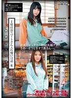 ihtt006 I原店長のパートさん入れ喰い日誌 6