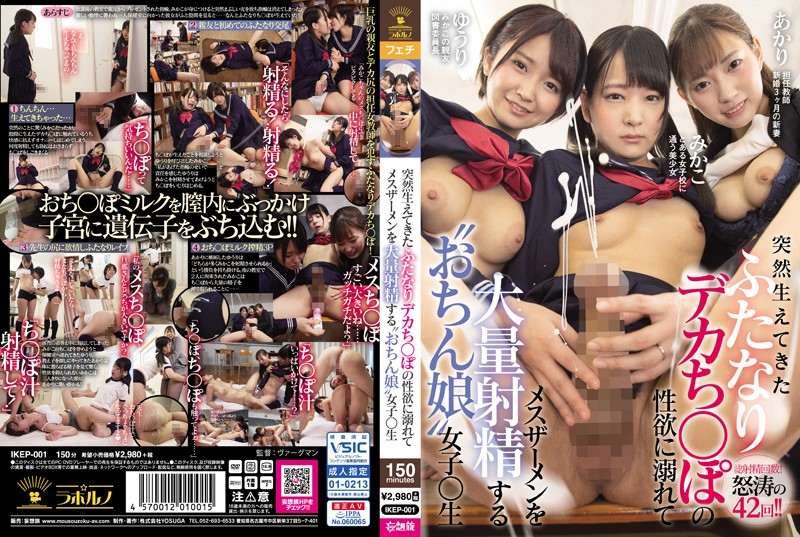 IKEP-001 Hermaphrodite Decachi Who Suddenly Grew ○ Drowning In Sexual Desire Of Po And Ejaculating A Large Amount Of Female Semen 'Ochin Daughter' Girls ○ Raw Abe Mikako, Miya Shuri, Yuri Fukada