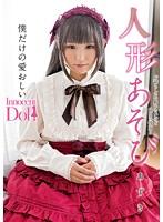 INCT-003 Doll Play Azuki