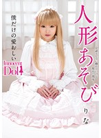 [INCT-009] Doll Play Pawl Rina