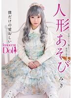 [INCT-011] Doll Playing Miki Abe's Miki