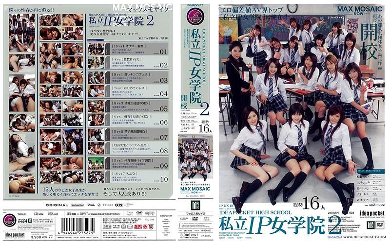 海野なつ  女子校生 IPSD-003 私立IP女学院2 松野ゆい  三津なつみ  姫川りな
